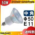 岩崎 JDR110V50WUV/MK/H2/E11 ダイクロハロゲン 75形 50W 中角 110V...