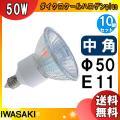[10個セット]岩崎 JDR110V50WUV/MK/H2/E11 ダイクロハロゲン 75形 50W...