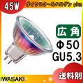 岩崎 JR12V45WUV/WK5/HA2 ダイクロハロゲン 75形 45W 広角 12V用 GU5...