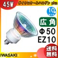[10個セット]岩崎 JR12V45WUV/WK5EZ/HA2 ダイクロハロゲン 75形 45W 広...