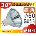 岩崎 JR12V30WUV/NK5/HA2 ダイクロハロゲン 50形 30W 狭角 12V用 GU5...