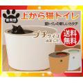 ●形番:PUNT430(お掃除しやすい一回り小さなサイズ) ●上から猫トイレ ●カラー:ホワイト(W...