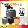 ●メーカー名:アイリスオーヤマ ●形番:PUNT530 ●上から猫トイレ ●カラー:ホワイト(WH)...