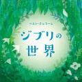 種別:CD 発売日:2017/08/23 収録:Disc.1/01.いつも何度でも (千と千尋の神隠...