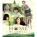 種別:Blu-ray 発売日:2015/02/03 説明:解説 不思議な同居人との出会いが家族を変え...