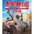 熱闘甲子園 2016 【Bl...