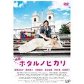 種別:DVD 発売日:2012/12/19 説明:解説 恋愛するより家で寝てたい?。綾瀬はるか主演、...