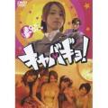 種別:DVD 発売日:2007/01/17 説明:あらすじ サキ(岩佐真悠子)は人気キャバクラ嬢。し...