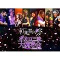 和楽器バンド/ボカロ三昧大演奏会 【DVD】