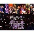 和楽器バンド/ボカロ三昧大演奏会 【Blu-ray】