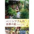 種別:DVD 発売日:2014/05/28 説明:『ベニシアさんの四季の庭』 京都大原、築百年以上の...