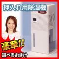 型番QS-101 品名押入れ用除湿機 吸湿量230ml/日(25℃、85%RHのとき) タンク容量8...