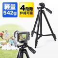 カメラ三脚 デジカメスタンド 4段伸縮 デジカメ&一眼レフ&ビデオカメラ対応 軽量 EZ2-CAM0...