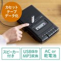 カセットテープ変換プレーヤー カセットキャプチャー カセットプレーヤー USB保存 デジタル保存 乾...