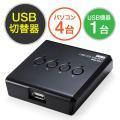 USB切替器 手動 4台用 USB2.0 プリンタ 外付けHDD ワイヤレスキーボード&マウス対応 ...