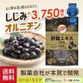 【レビューでもう一袋プレゼント!】PURELAB オルニチン 肝臓エキス ウコンサプリメント (製薬...