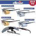 エレッセ ES-S114 便利な跳ね上げ式サングラス エレッセ スポーツサングラス 全4色  交換レ...