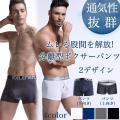 メンズ アンダーウェア 男性パンツ メンズ下着 スポーツウェア 上向き 下向き 陰嚢分離型 ボクサー...
