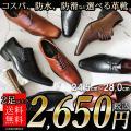 【2足をカートに入れ同時にご注文ください】  12種類の様々なデザインや機能から2足を選べるビジネス...