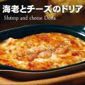 ドリア 海老とチーズのドリア(200g) 冷凍食品 お弁当 弁当 食品 食材 おかず 惣菜 業務用 ...