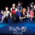 ボカロ三昧(Blu-ray Disc付) / 和楽器バンド (CD)