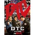 DTC-湯けむり純情篇- ...