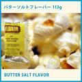 ポップコーン調味料 塩(FLAVACOL)  原材料名  食塩、デキストリン(タピオカ)、マルトデキ...