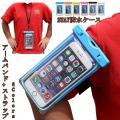 ネコポス送料無料 iPhoneX XS Max XR 防水ケース アームバンド付き 全機種対応 スマ...