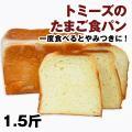 たまご食パン 神戸ト...