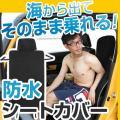 防水シートカバー 防水カバー 雪 スノーボード スキー ウインタースポーツ 車 アウトドア サーフィ...