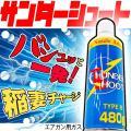 サンダーシュートガスHFC134a 480g エアガン ガスガン用 エアガン用品 激安 大容量 サバ...