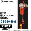 ■商品番号・規格:BS-020-10M