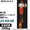 ■商品番号・規格:BS-020-6M