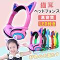 ゲーミングヘッドセット 猫耳ヘッドホン 高音質 3.5mm 有線 ステレオ 軽量 在宅勤務 リモート...