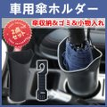 車用 傘収納バケット 後部座席 ゴミ箱 バケット ボックス シリンダー収納 倒れない 車用小物入れ ...