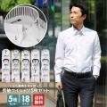 ワイシャツ メンズ 5枚セット 長袖 形態安定 スリム ビジネス おしゃれ 大きいサイズ 白 ボタン...