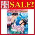 雲が描いた月明り BOX1 (全2BOX) (コンプリート・シンプルDVD-BOX5,000円シリー...