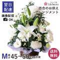 百合のお花をお入れし、そのとき入荷の新鮮なお花で作成する、ユリ(百合)のお供えアレンジメントです。故...