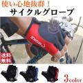 サイクリンググローブ 半指手袋 オートバイ バイク 夏 涼しい 通気性 防振 衝撃吸収 耐摩耗性 登...