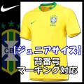 ブラジル代表 ユニフ...