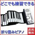 ※ACアダプターは付属しません。単三電池×4本使用(別売)  ・本ピアノ 折りたたみ式は全体が柔らか...