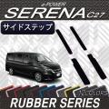 ◆対応車種:日産 セレナ (e−POWER) ※全グレード適合  ◆対応型式:HC27・HFC27 ...
