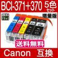 純正同様にお使いいただける キヤノン BCI-371XL+370XL/5MP 5色セット ICチップ...