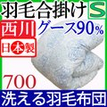 ◆ua-412 ウォシュトン700    ●メーカー:西川リビング  ●サイズ:150×210cm ...