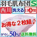 ★安心安全の日本製。 ★ご家庭で洗濯機で丸洗いOK!!     ◆uh-302-50-2set 京都...