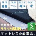 布団の下に敷くだけで湿気を吸収!京都西川の繰り返し使える除湿シート「サラッとSUN」  自然な調湿力...