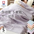 ガーゼケット 今治 シングル 日本製 綿100% 今治産5重