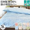 掛け布団カバー シングル 綿100% 日本製 花柄 ペイズリー柄 掛布団カバー