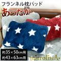 あったか枕パッド 枕カバー 43×63cm用/35×50cm用 スター柄 冬用 フランネル ピローパ...