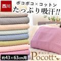 枕パッド 43×63cm用 東京西川 綿100%生地 水洗いキルト 枕カバー ピローパッド ポコット